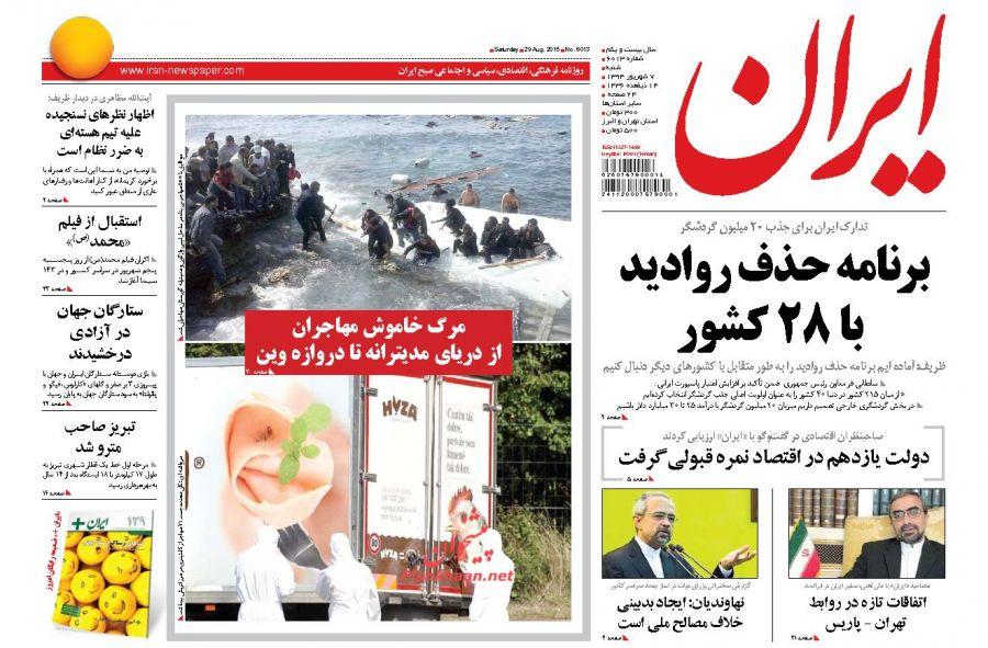 اختلاف ایران و روسیه بر سر قیمت «اس ۳۰۰»