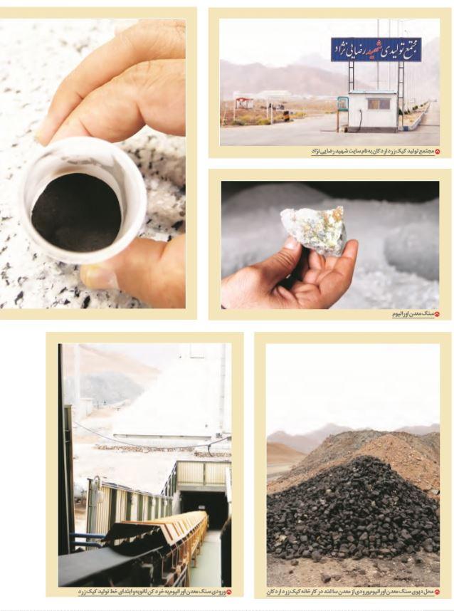 گزارشی از روند تولید اولین ترکیبات از اورانیوم طبیعی