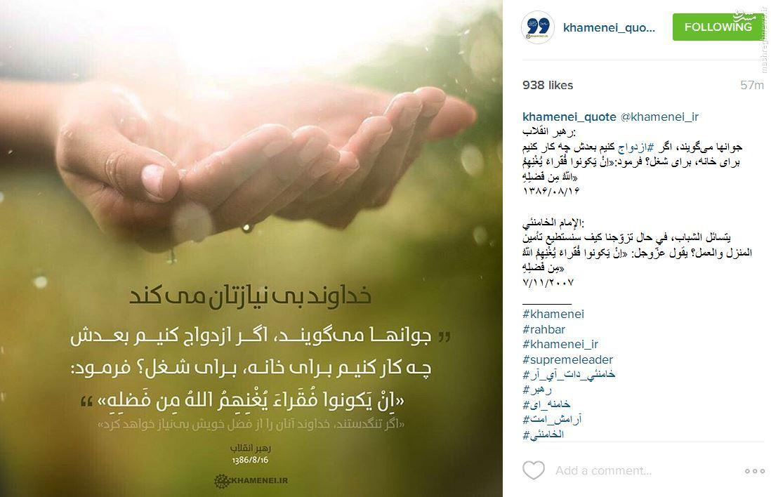 توصیه اینستاگرام رهبری به جوانان دم بخت