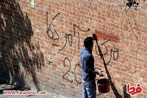 شعار مرگ بر آمریکا از دیوارها پاک می شود+ عکس
