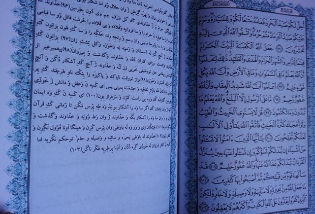 نخستین ترجمه کرمانجی قرآن+ عکس