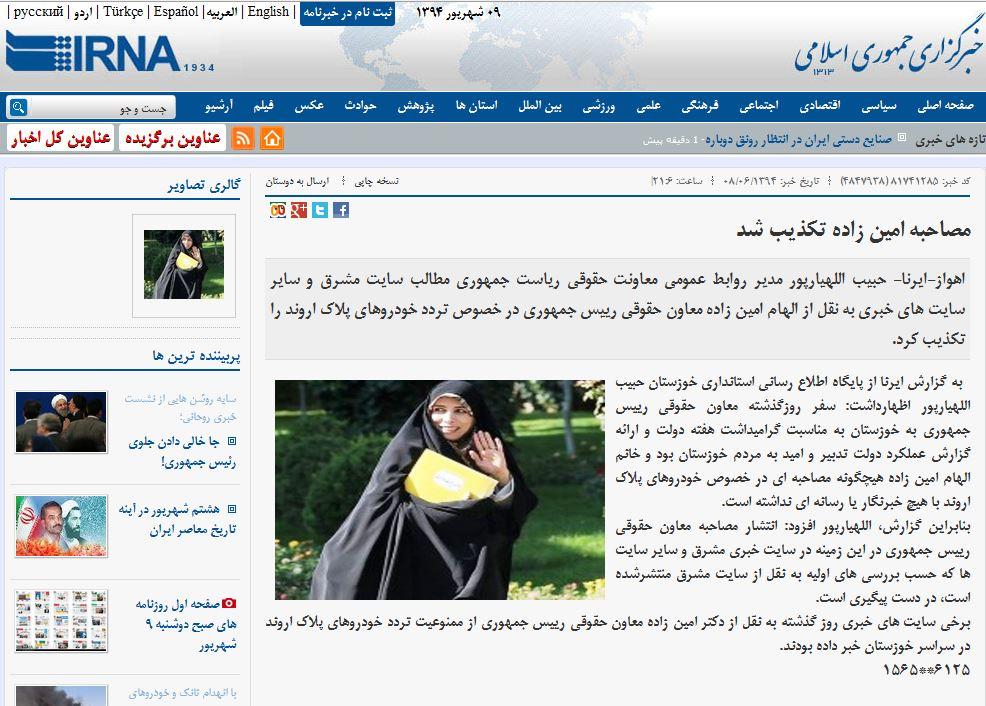 به جای تلاش برای تکذیب محرومان خوزستان رو دریابید+صوت