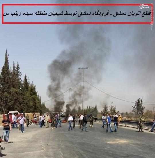 شیعیان سوری جاده فرودگاه دمشق را بستند+تصاویر