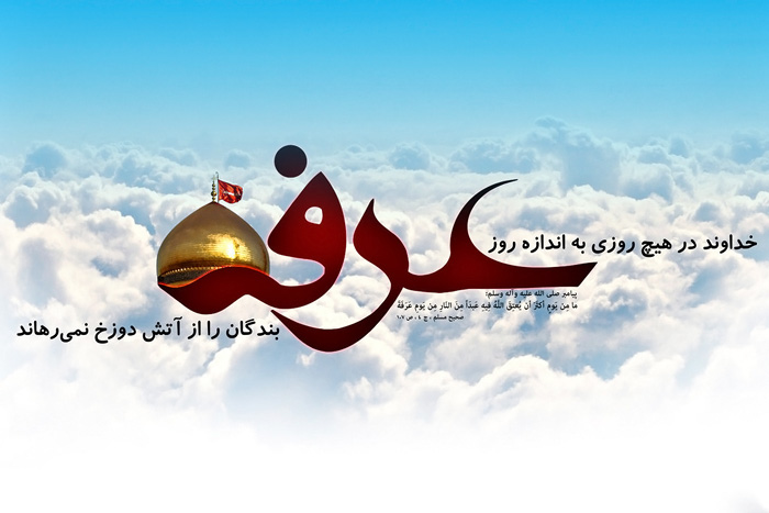صوت/ دعای عرفه با صدای حاج منصور ارضی