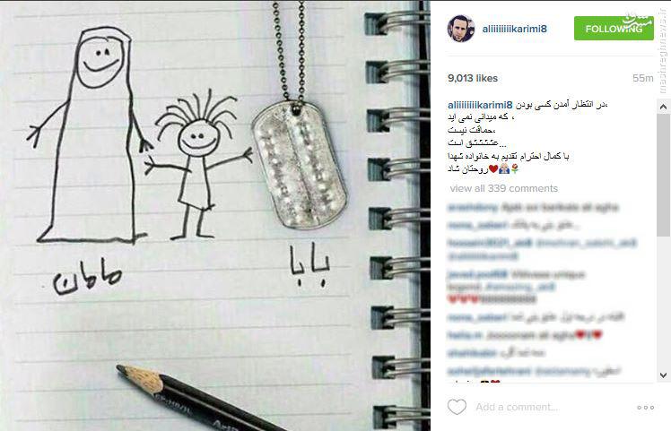 عکس/ پست احساسی علیکریمی در هفته دفاع مقدس