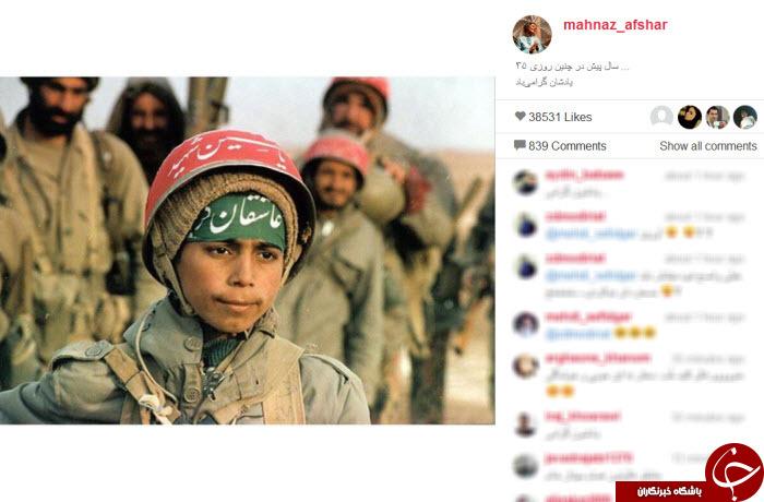تمجید اینستاگرامی مهناز افشار از بسیجیان دفاع مقدس+ عکس