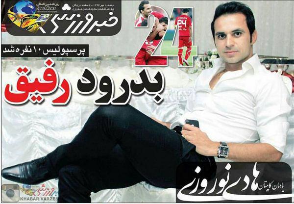 عکس/ جلد ویژه 2 روزنامه ورزشی برای هادی نوروزی