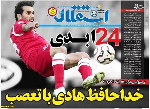 عکس/ قرمزترین جلد روزنامه استقلال جوان