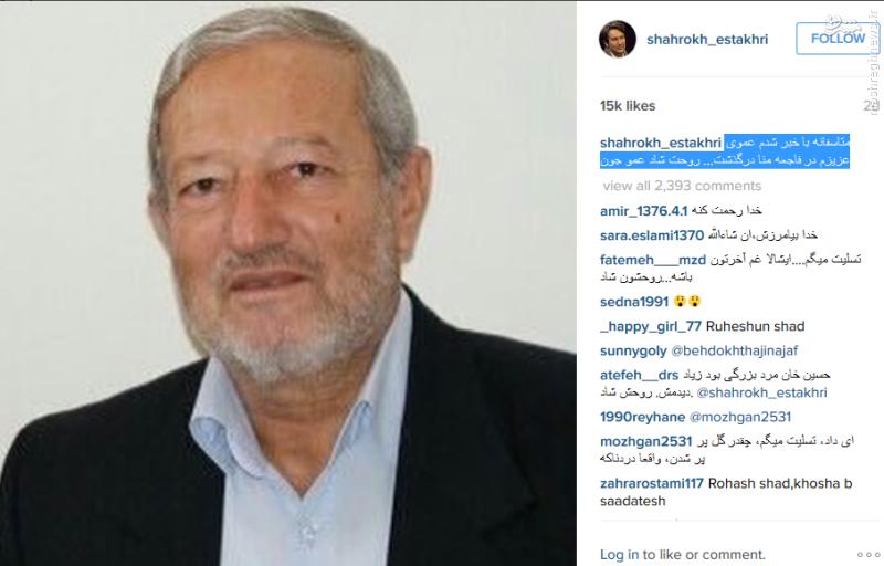شاهرخ استخری در «فاجعه منا» عزادار شد + عکس
