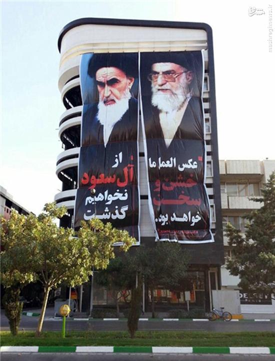 عکس/ نصب هشدار رهبری جلوی چشم سعودیها