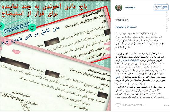 راه فرار وزیر راه از استیضاح + عکس