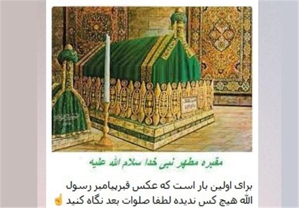 تصویر جعلی منتسب به قبر مطهر پیامبر گرامی اسلام+تصویر