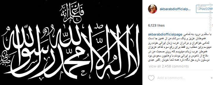 1257650 247 پاسخ اکبر عبدی به حاشیه های خاطره جنجالیش