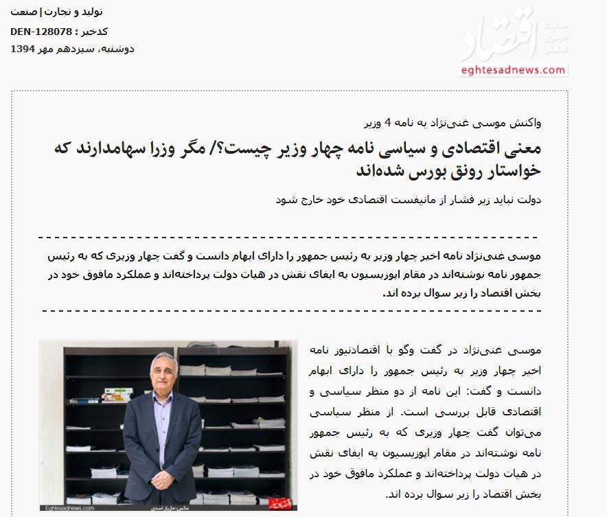 غنینژاد: 4 وزیر اپوزیسیون دولت شدهاند؛ این نامه معنی استعفا یا برکناری آنان را میدهد