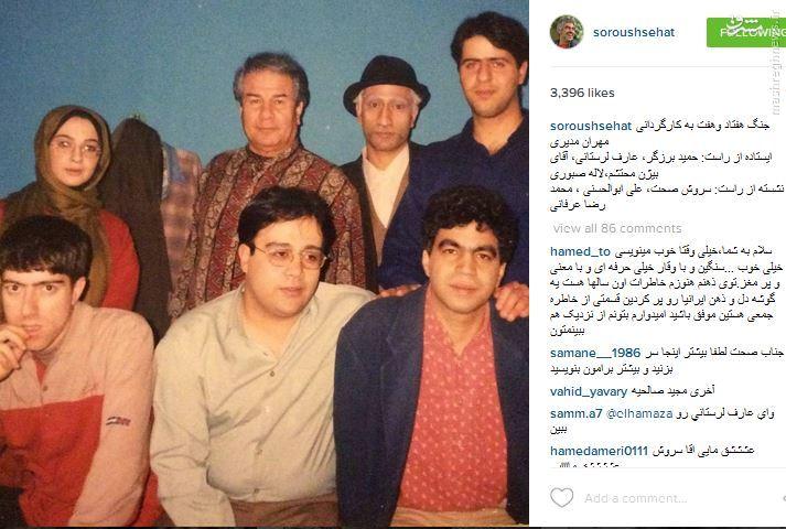 1261356 637 عکس سروش صحت از «جُنگ ۷۷» مهران مدیری