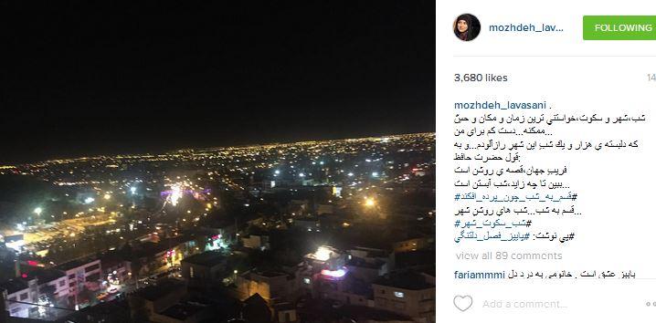 عکس/ روایت خانم مجری از شب های تهران