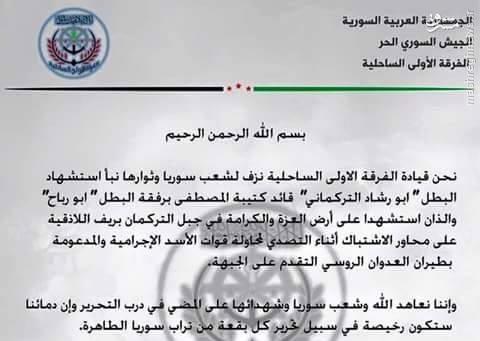 هلاکت فرمانده ارشد تروریستها در لاذقیه+تصاویر