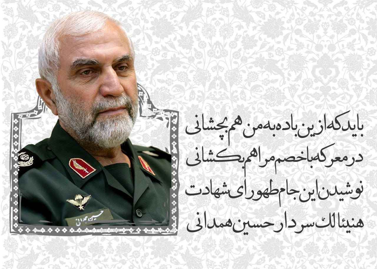 پوستر/ هنیئالک سردار حسین همدانی