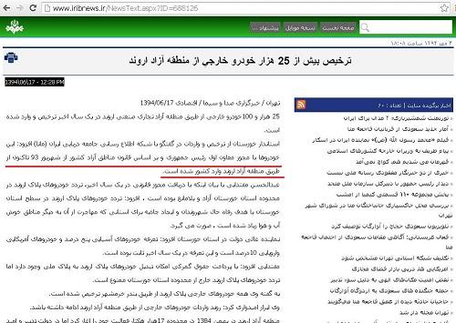 سکوت مبهم اسحاق جهانگیری / اتهام استاندار خوزستان به دستگاه های نظارتی