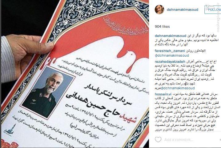 واکنش ده نمکی به انتشار یک اعلامیه + عکس