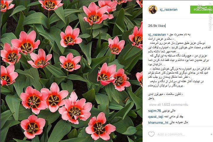 عذرخواهی جواد رضویان از همه + عکس