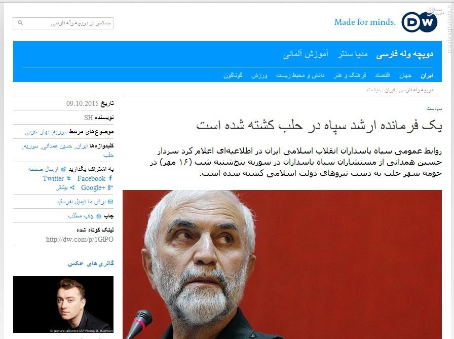 ابراز خوشحالی داعشیهای داخل و خارج از شهادت سردار همدانی+سند