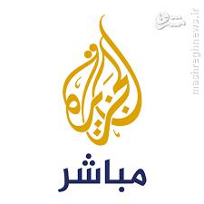 ترک برنامه شبکه الجزیره توسط یک رهبر حماس