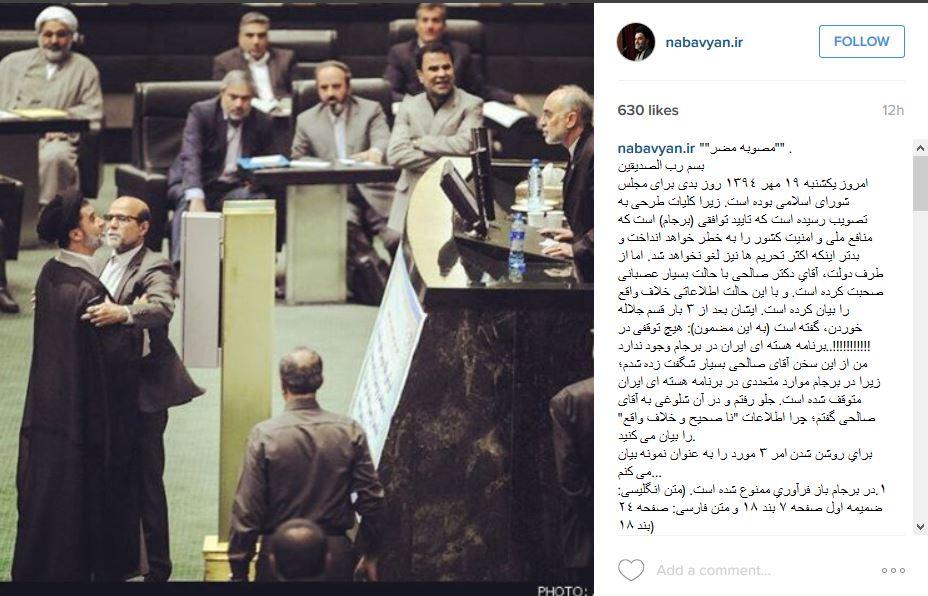 اظهارات نبویان درباره جلسه روزگذشته مجلس +عکس