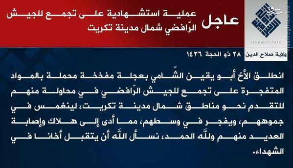 انتحاری داعش در شمال تکریت+تصاویر