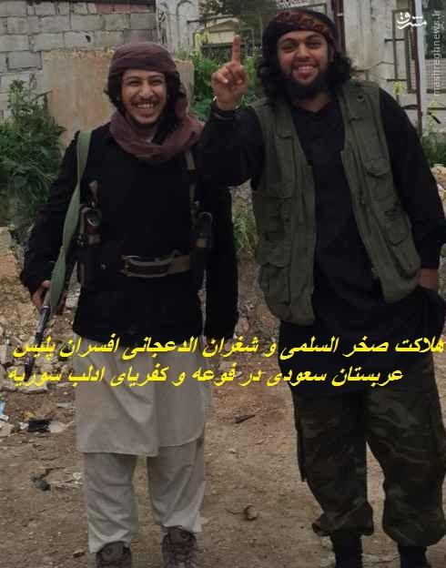 هلاکت دهها سعودی در سوریه+تصاویر