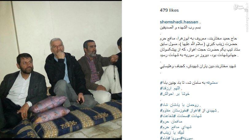 سردار مختاربند در سوریه به شهادت رسید
