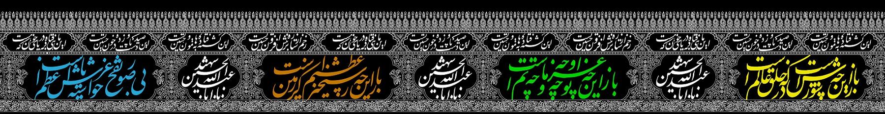 نوحه عاشورایی شهادت امام حسین شعر نوحه اشعار نوحه