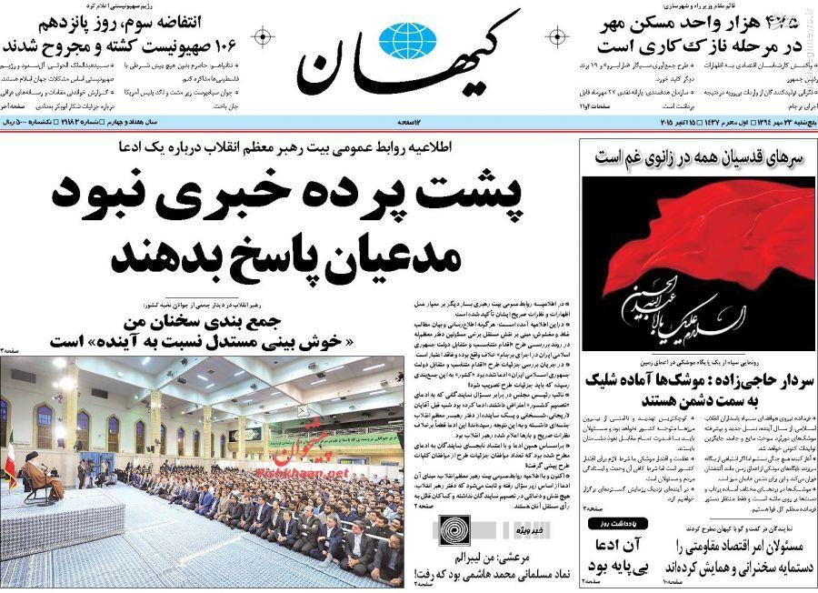عکس/ تیتر کیهان از اظهارات خلاف واقع مدعیان درباره دفتر رهبری