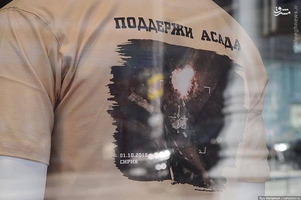 فروش تیشرتهای عملیات علیه تروریسم تکفیری در روسیه+تصاویر