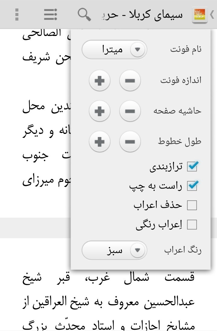 نرم افزار/ کتابخوان عتبات نرم افزاری جامع برای سفر به عراق+دانلود
