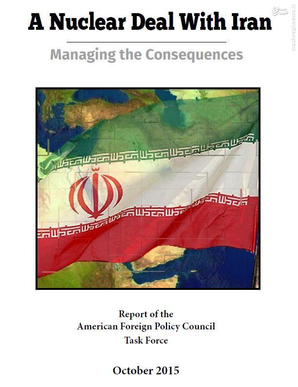 ایران پسا توافق را مدیریت کنیم / در حال ویرایش