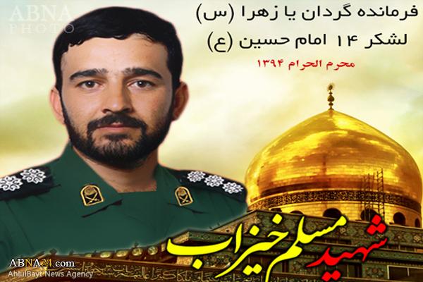 شهادت فرمانده ایرانی نیروهای مدافع حرم +عکس