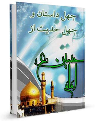 معرفی کتاب/  چهل داستان و چهل حدیث از امام حسین(ع) + دانلود