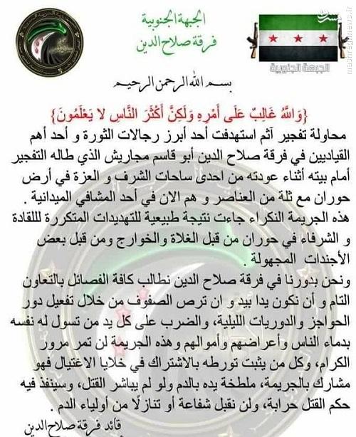 ترور فرمانده ارشد ارتش آزاد در درعا+تصاویر