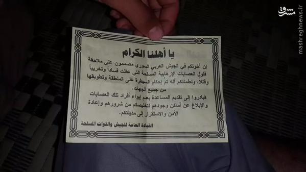 هشدار ارتش سوریه به تروریستها:تسلیم شوید+تصاویر