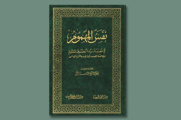 نفس المهموم شیخ عباس قمی+ دانلود