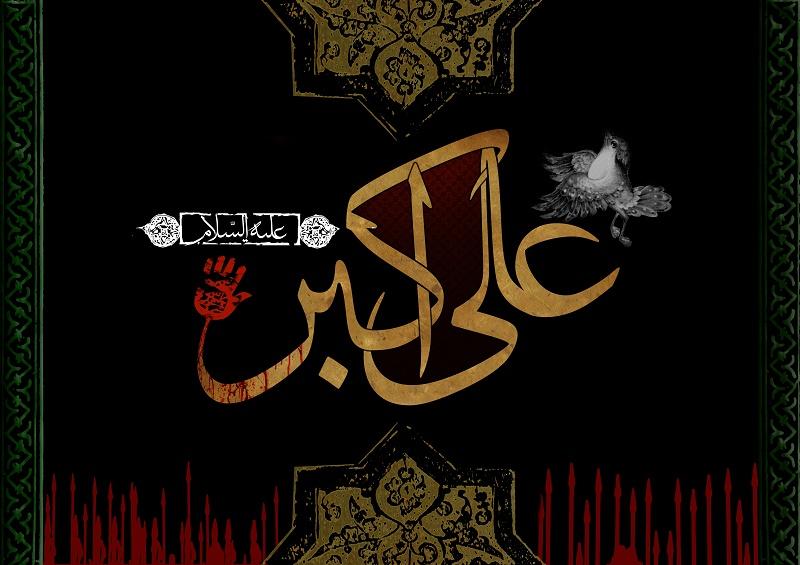 اشعار روز هشتم محرم حضرت علی اکبرع