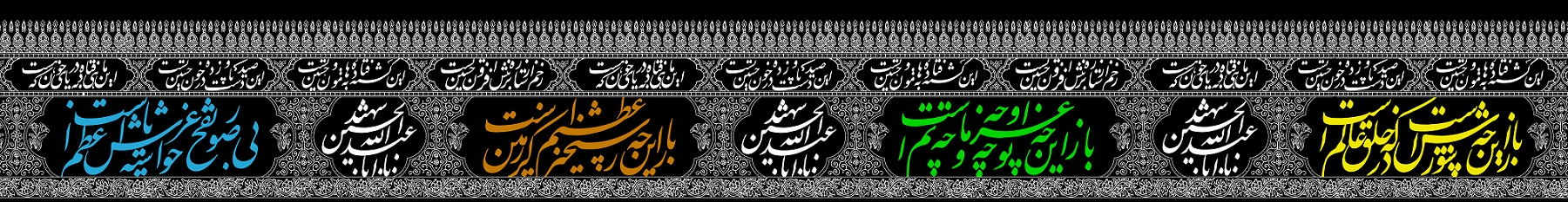 اشعار شب هشتم محرم؛ حضرت علی اصغر(ع)