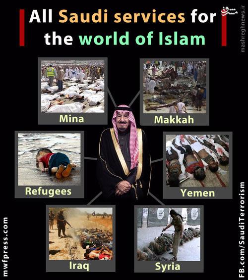عکس/ پوستر همه خدمات آلسعود به جهاناسلام!