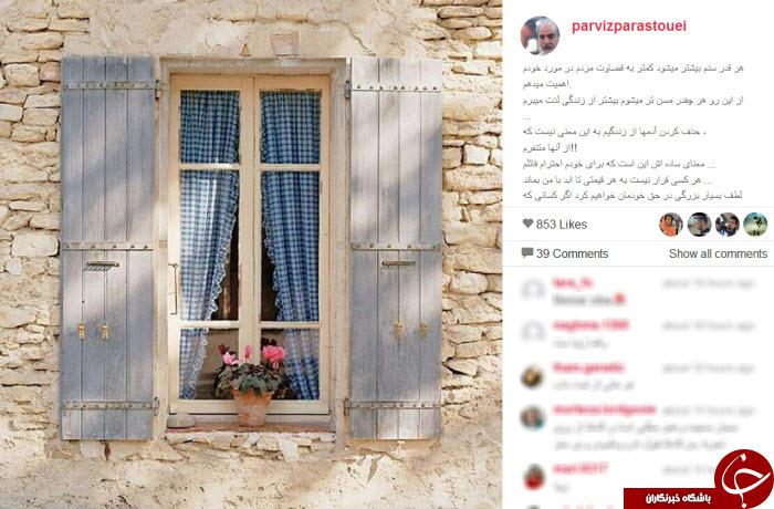 راز پرویز پرستویی در لذت بردن از زندگی+عکس