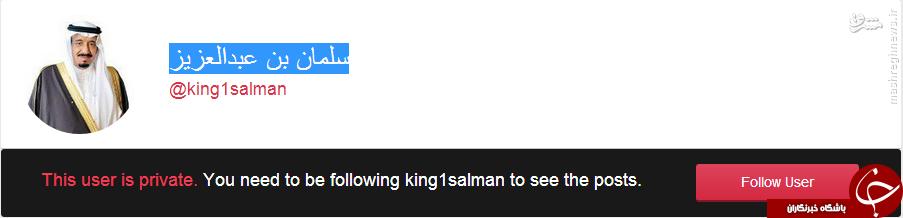 بسته شدن صفحه اینستاگرام شاه سعودی+ عکس
