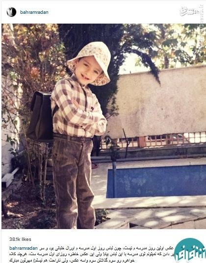 کودکی بهرام رادان در راه مدرسه + عکس