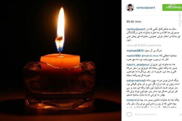 رامبد جوان برای فاجعه منا اعلام همدردی کرد + عکس