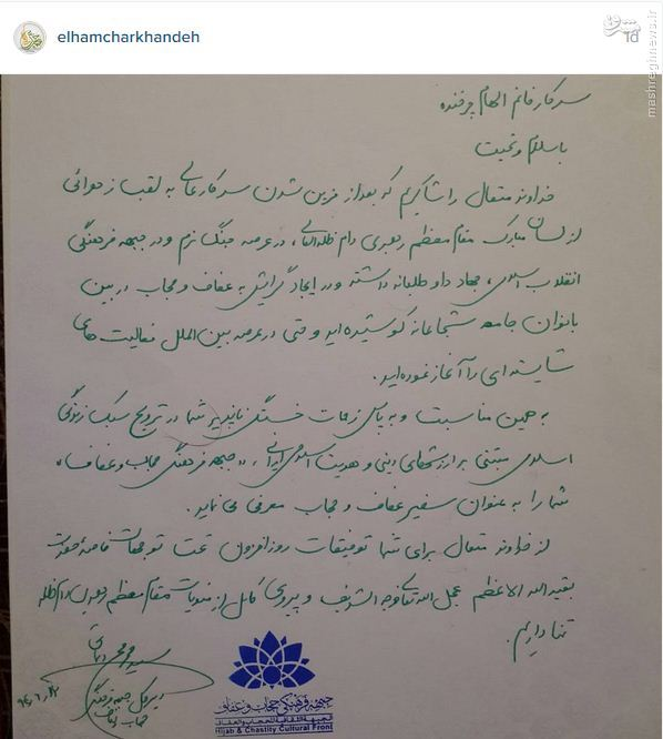 عکس/ الهام چرخنده سفیر عفاف و حجاب شد