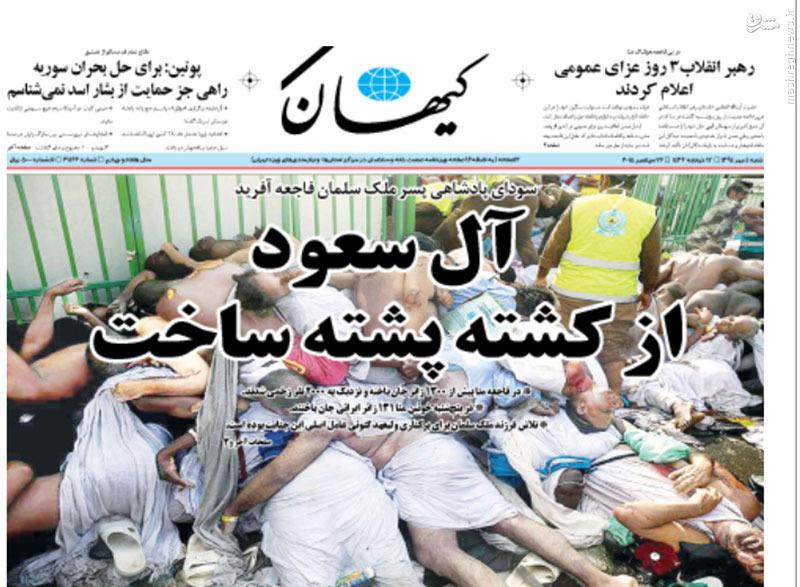 عکس/تیتر یک کیهان درباره شاهکار آل سعود